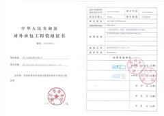 中华人民共和国对外承包工程资格