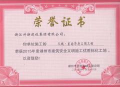 2015年度市标化-久城东南华