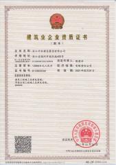 资质证书正本—部级